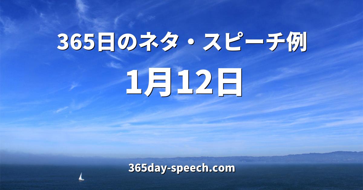1月12日の情報 - 365日のネタ・スピーチ例