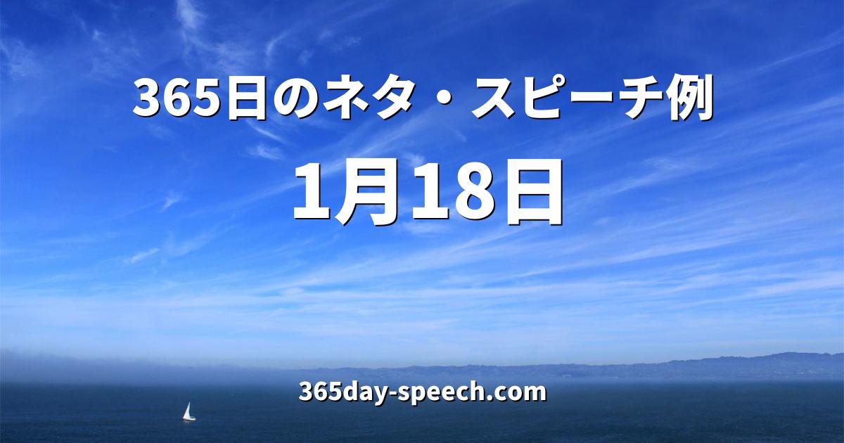 1月18日の情報 - 365日のネタ・スピーチ例