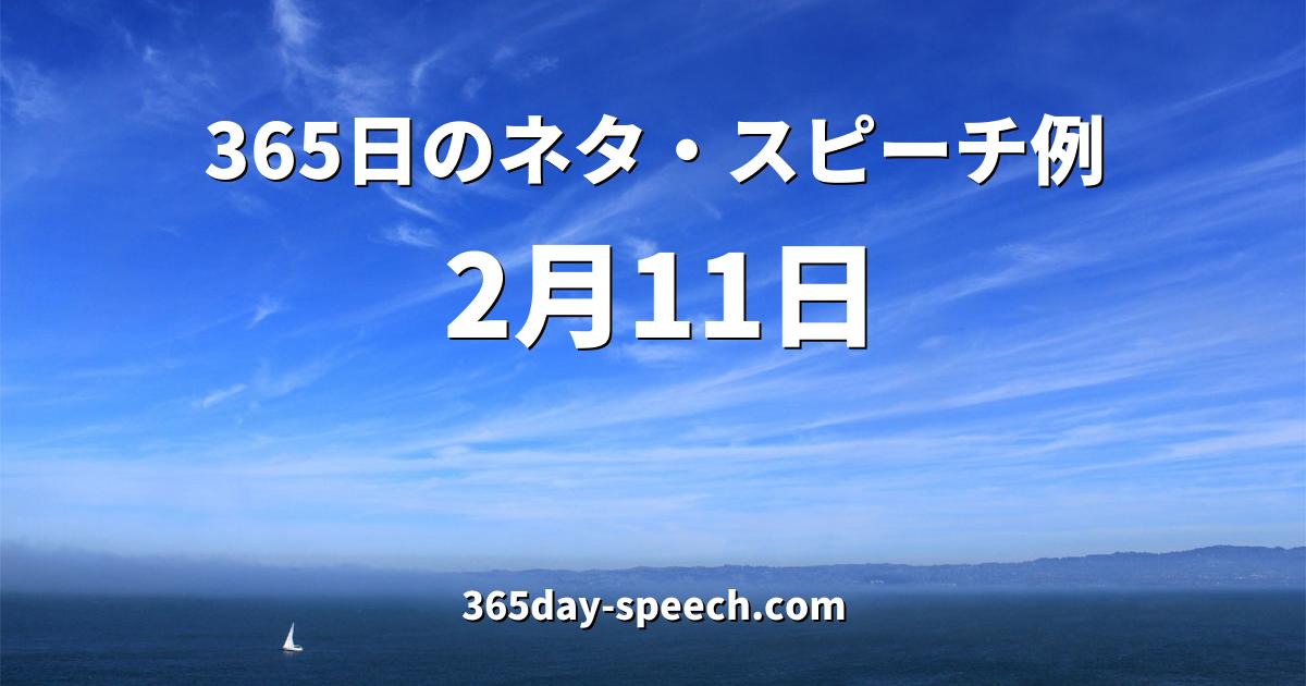 2月11日の情報 - 365日のネタ・...