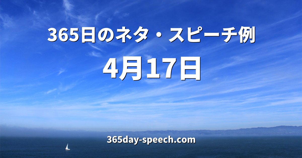 4月17日の情報 - 365日のネタ・...