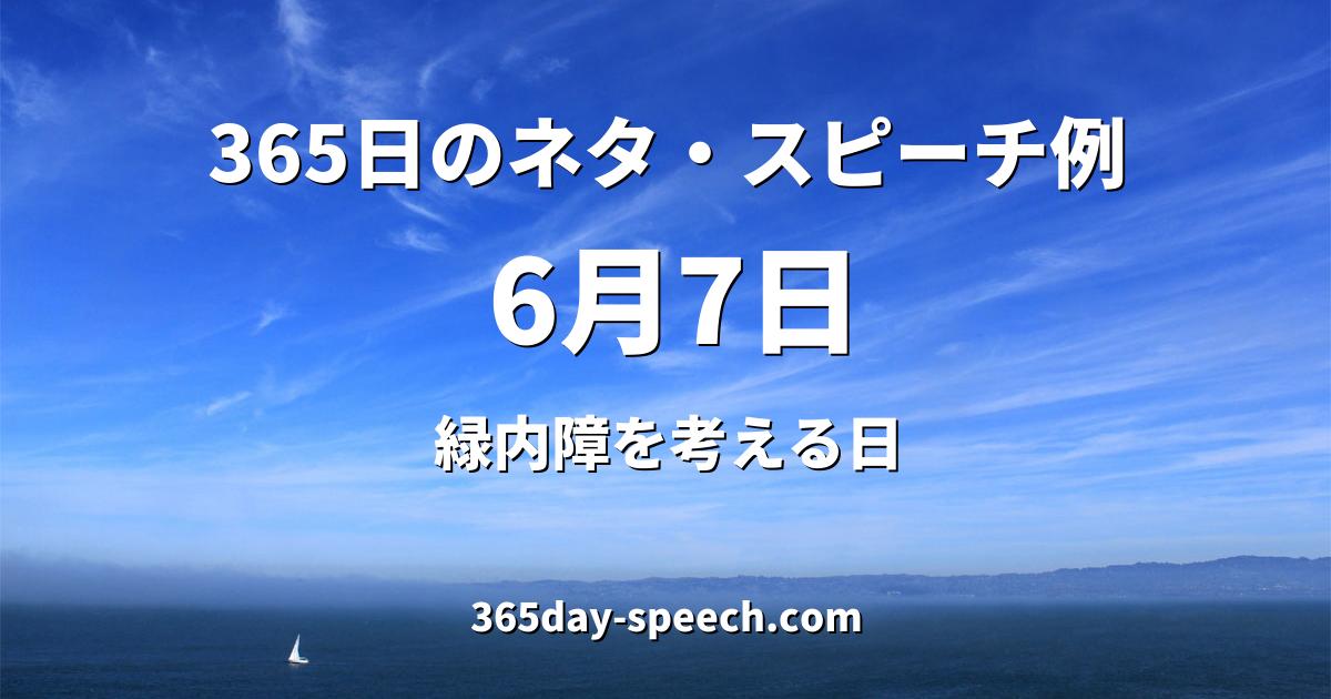 6月7日「緑内障を考える日」 - 3...