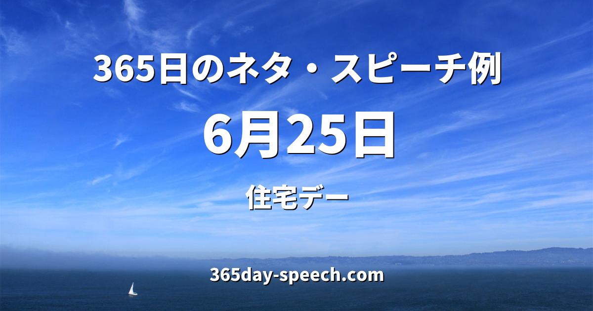6月25日「住宅デー」 - 365日のネタ・スピーチ例