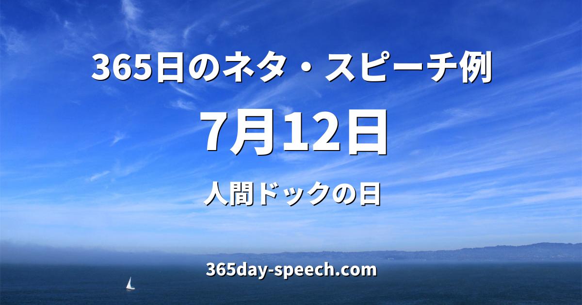 7月12日「人間ドックの日」 - 365日のネタ・スピーチ例