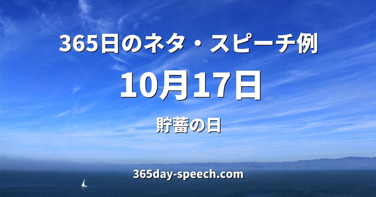 10月17日「貯蓄の日」 - 365日の...