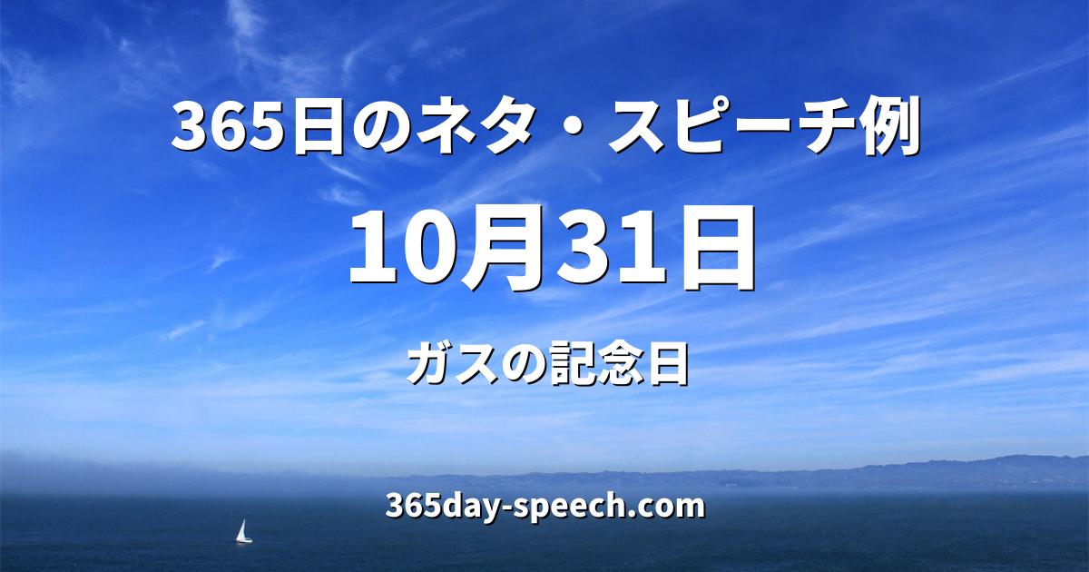 10月31日「ガスの記念日」 - 365日のネタ・スピーチ例