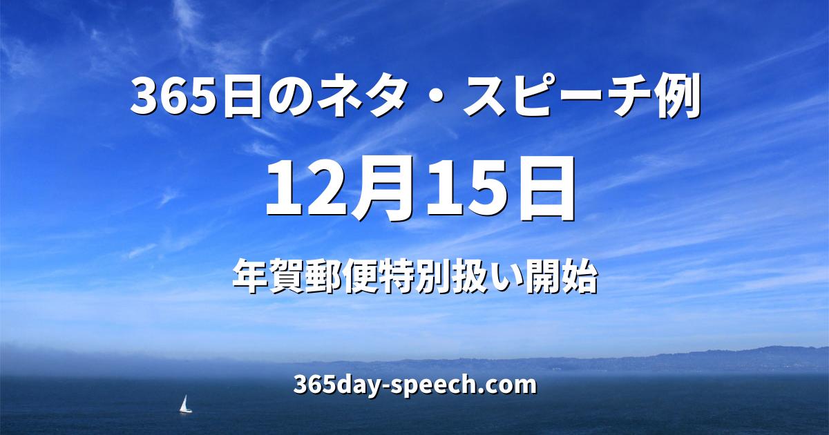 12月15日「年賀郵便特別扱い開始」 - 365日のネタ・スピーチ例